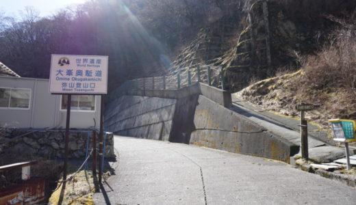 八経ヶ岳駐車場
