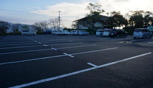 かいもん山麗ふれあい公園駐車場