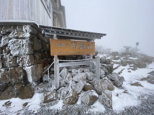 石鎚山山頂(弥山)